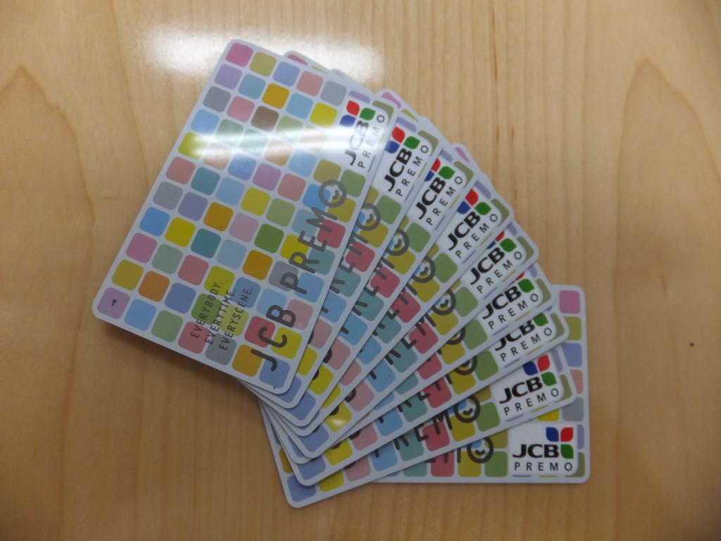 JCBプレモカード(JCB PREMO CARD)買取