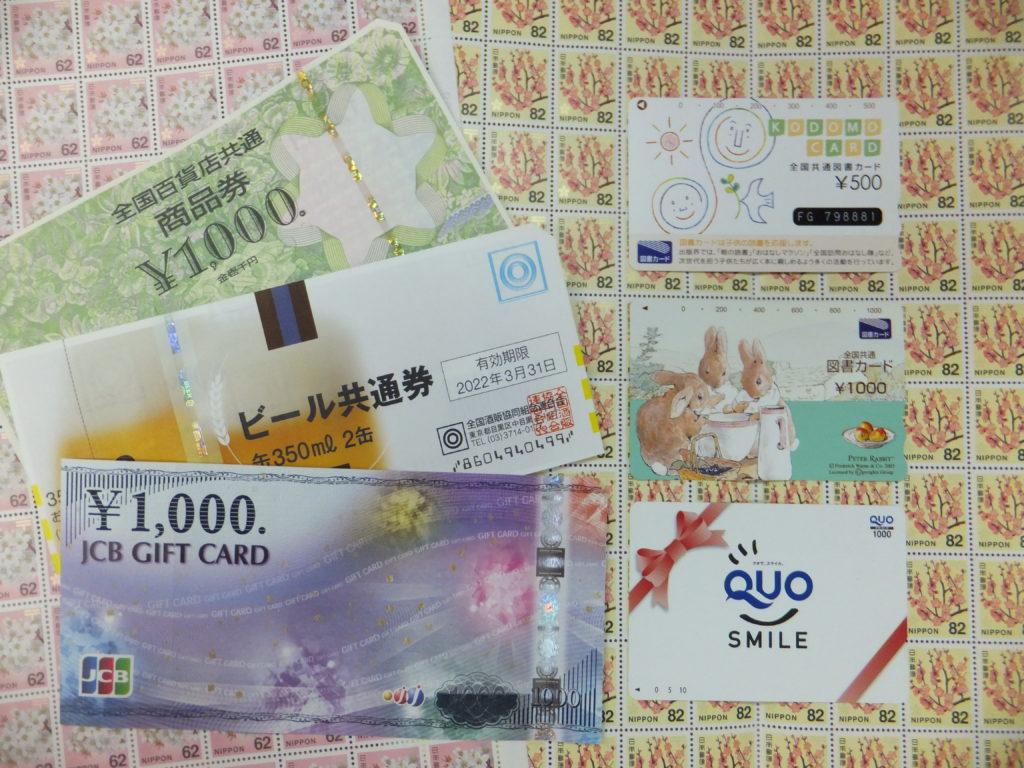 切手・金券・商品券・ギフトカード