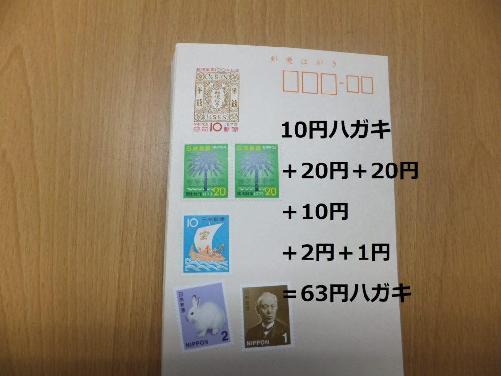 10円ハガキにバラ切手を大量に貼った内訳