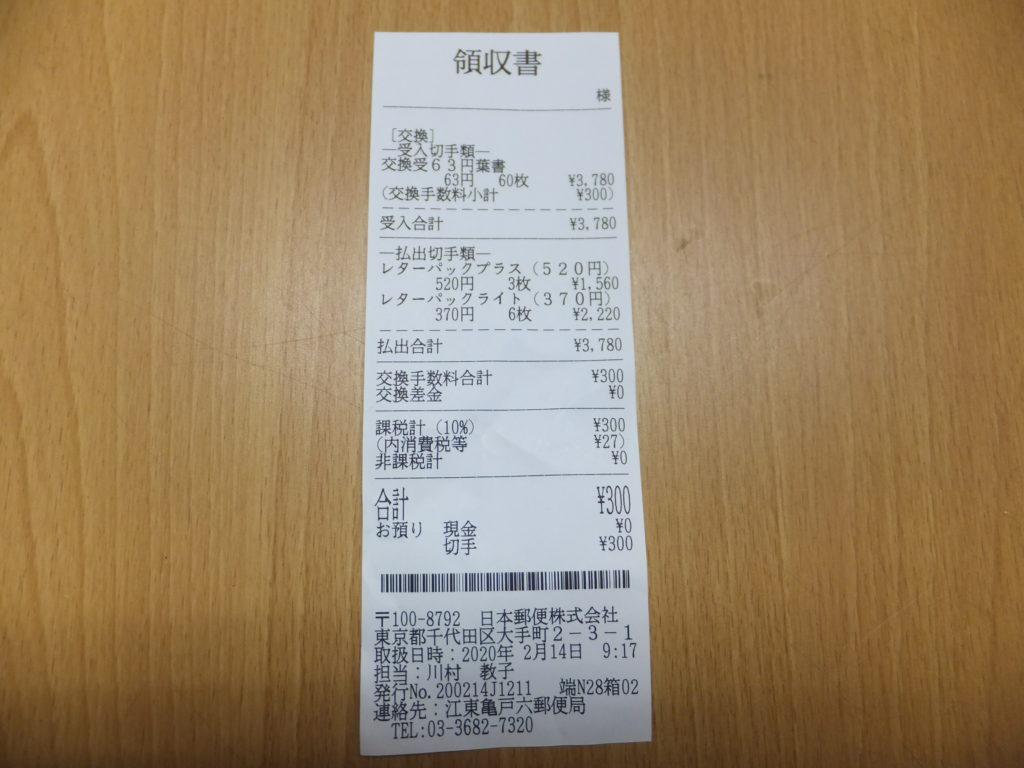 郵便局で切手交換した際の明細(領収書)