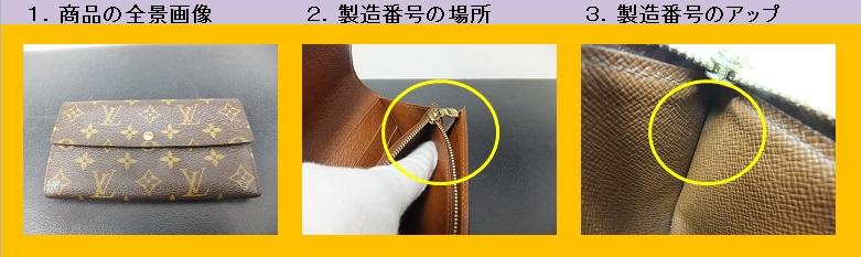 Louis Vuitton 2つ折り長財布 ポルトフォイユ・サラ モノグラム モノグラム M61734