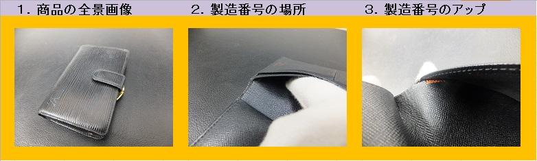 Louis Vuitton 2つ折りがま口財布 ポルトフォイユ ヴィエノワ エピ M63242