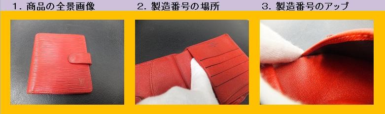 Louis Vuitton 2つ折り財布 ポルト ビエ・コンパクト エピ M63557