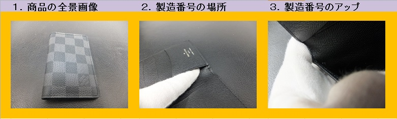 ルイヴィトン カードケース オーガナイザー・ドゥ・ポッシュ ダミエ・グラフィット N63075
