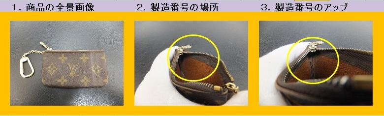 ヴィトン 小銭入れ兼用キーケース コインケース ポシェット・クレ モノグラム M62650