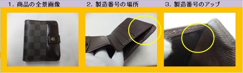 ルイヴィトン 二つ折り財布 コンパクトジップ ダミエ N61668