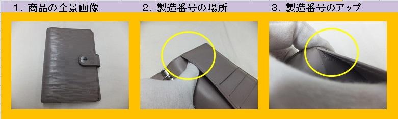 ルイヴィトン 手帳カバー アジェンダPM エピ ペッパー R2005C