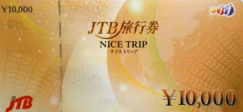 金券販売 JTB旅行券 NICE TRIP ナイストリップ 1万円 金券買取