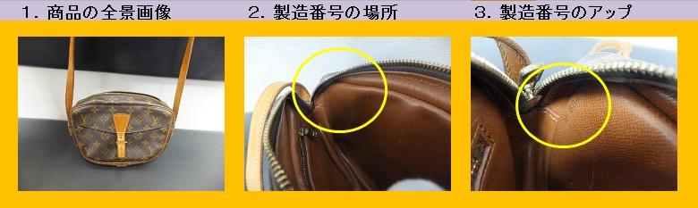 LV ショルダーバッグ 斜め掛け鞄 ジュヌフィーユ モノグラム M51227