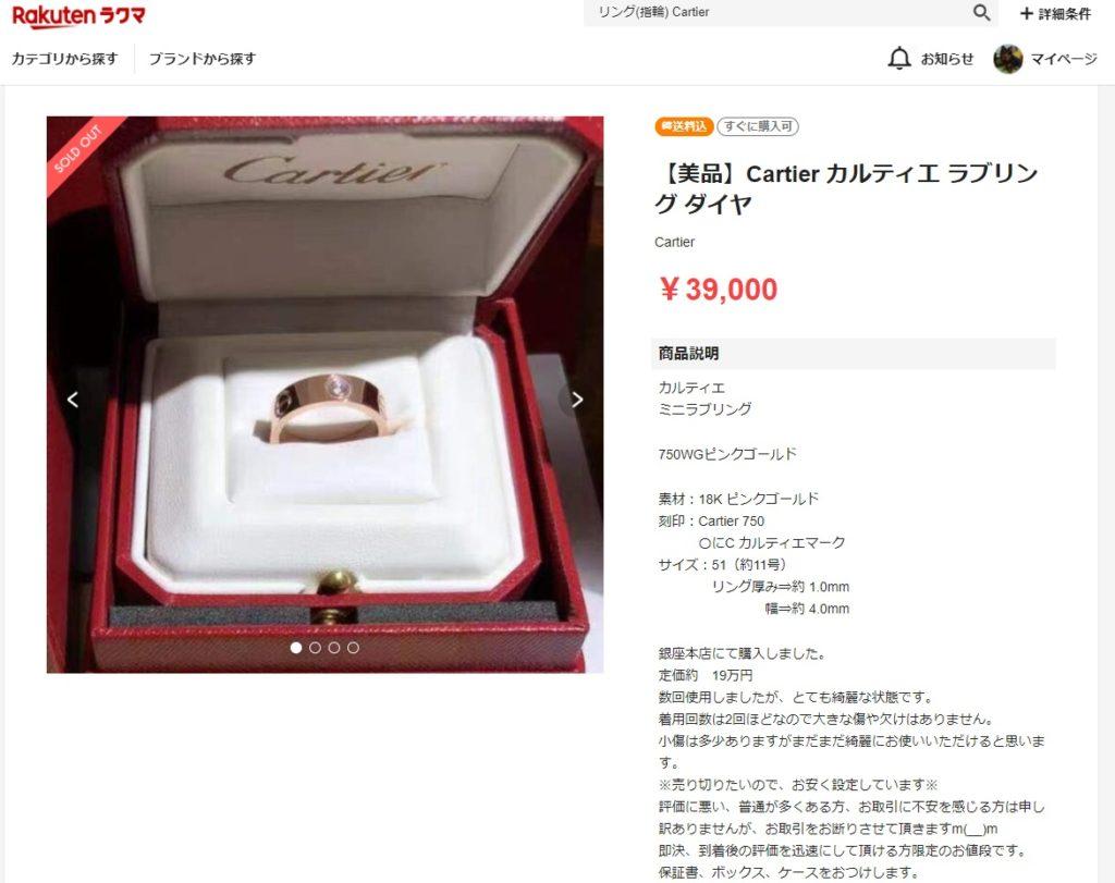 Cartier(カルティエ)3Pダイヤ付き ラブリング K18PG ラクマ出品情報