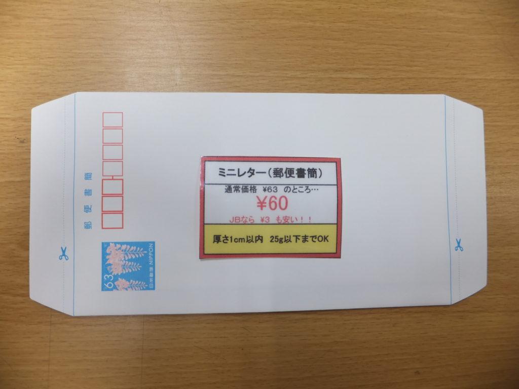ミニレター(郵便書簡)額面63円を1枚あたり60円にて格安販売