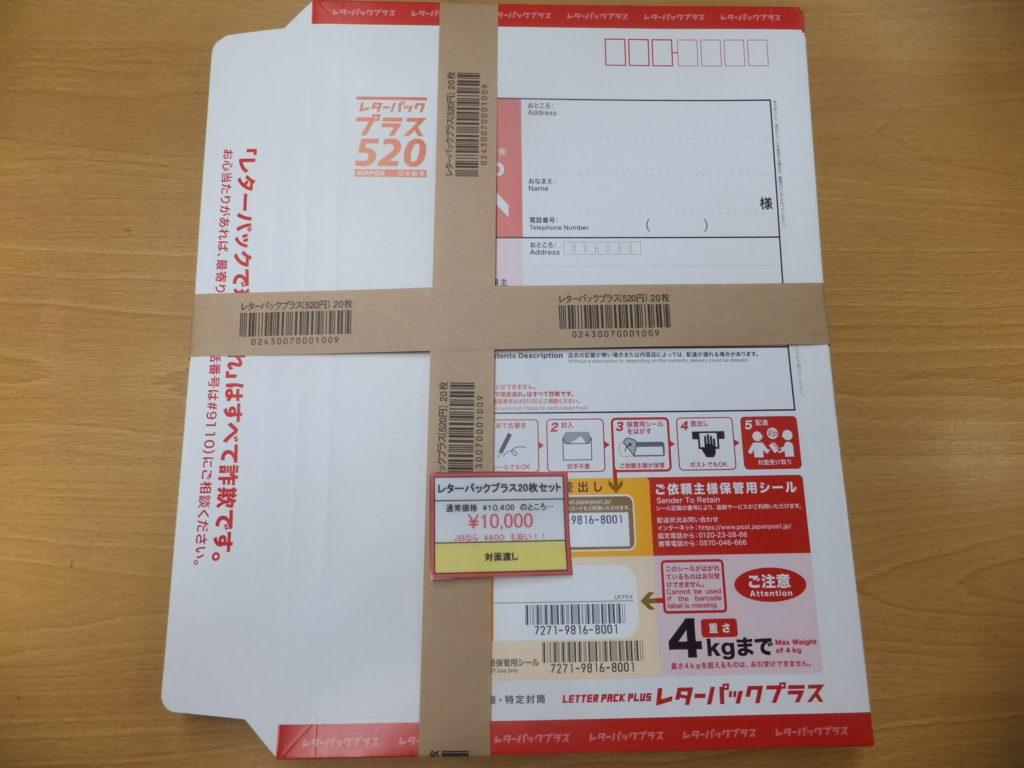 赤いレターパックプラス額面520円を1枚あたり500円にて格安販売
