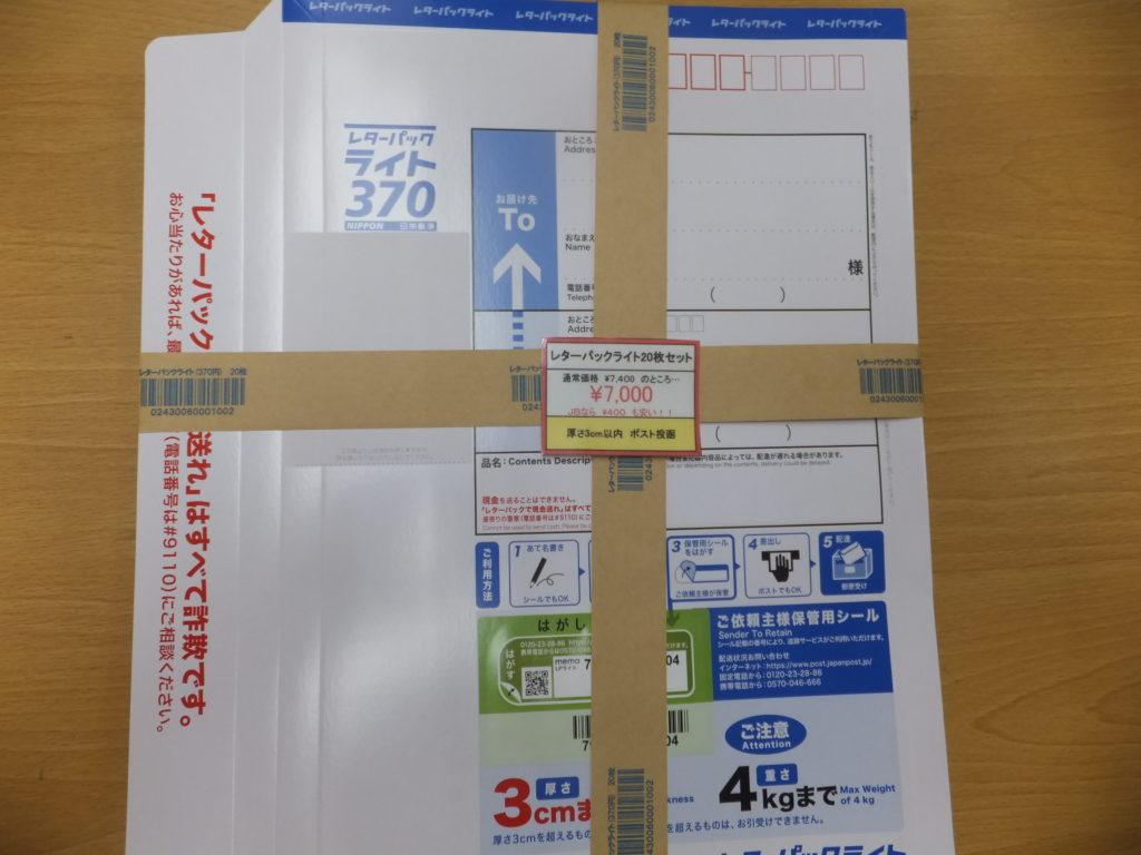 青いレターパックライト額面370円を1枚あたり350円にて格安販売