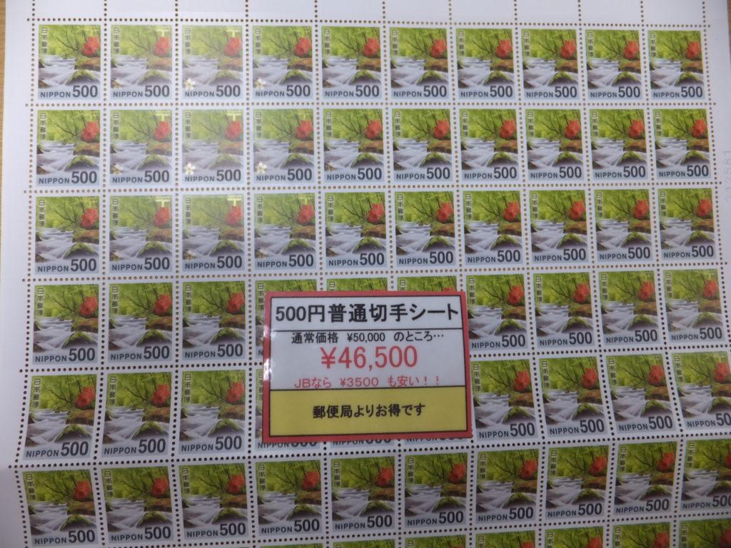 500円普通切手シートを東京都江東区のジュエルブランド店内にて格安販売中