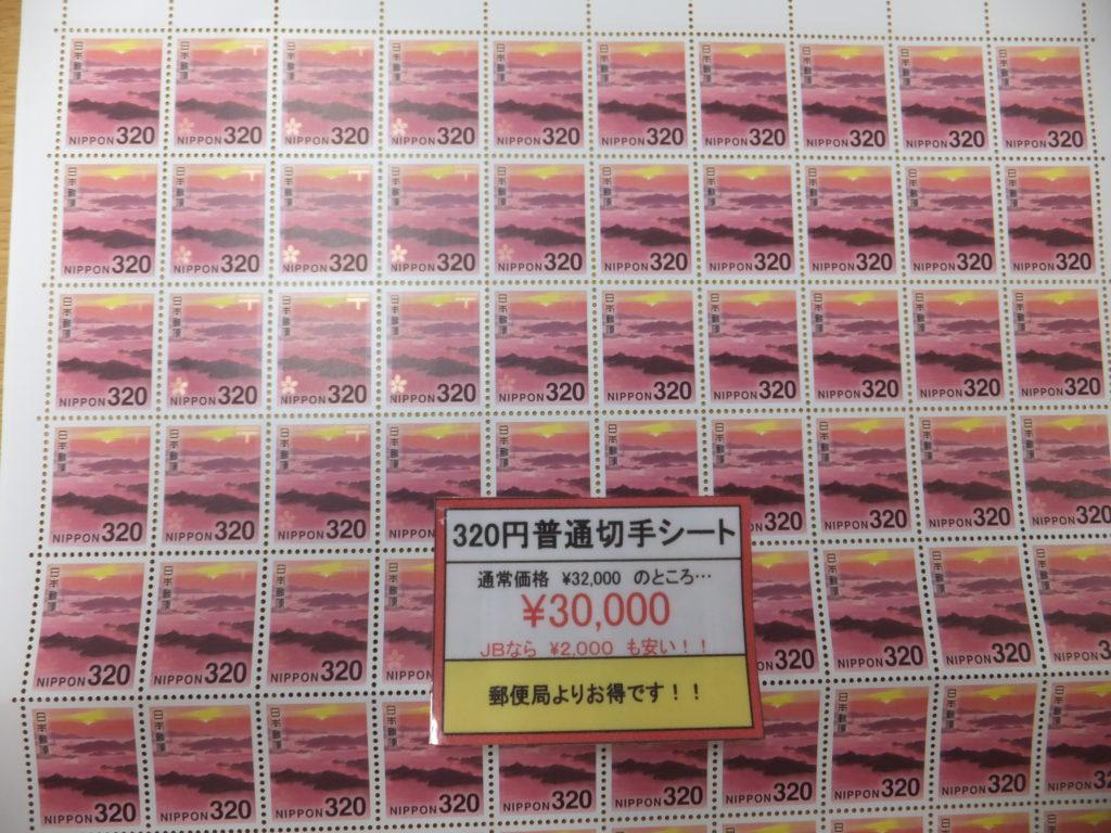 320円普通切手シートを東京都江東区のジュエルブランド店内にて格安販売中