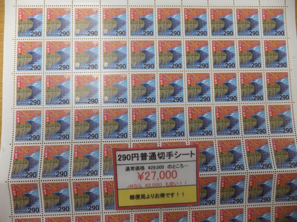 290円普通切手シートを東京都江東区のジュエルブランド店内にて格安販売中