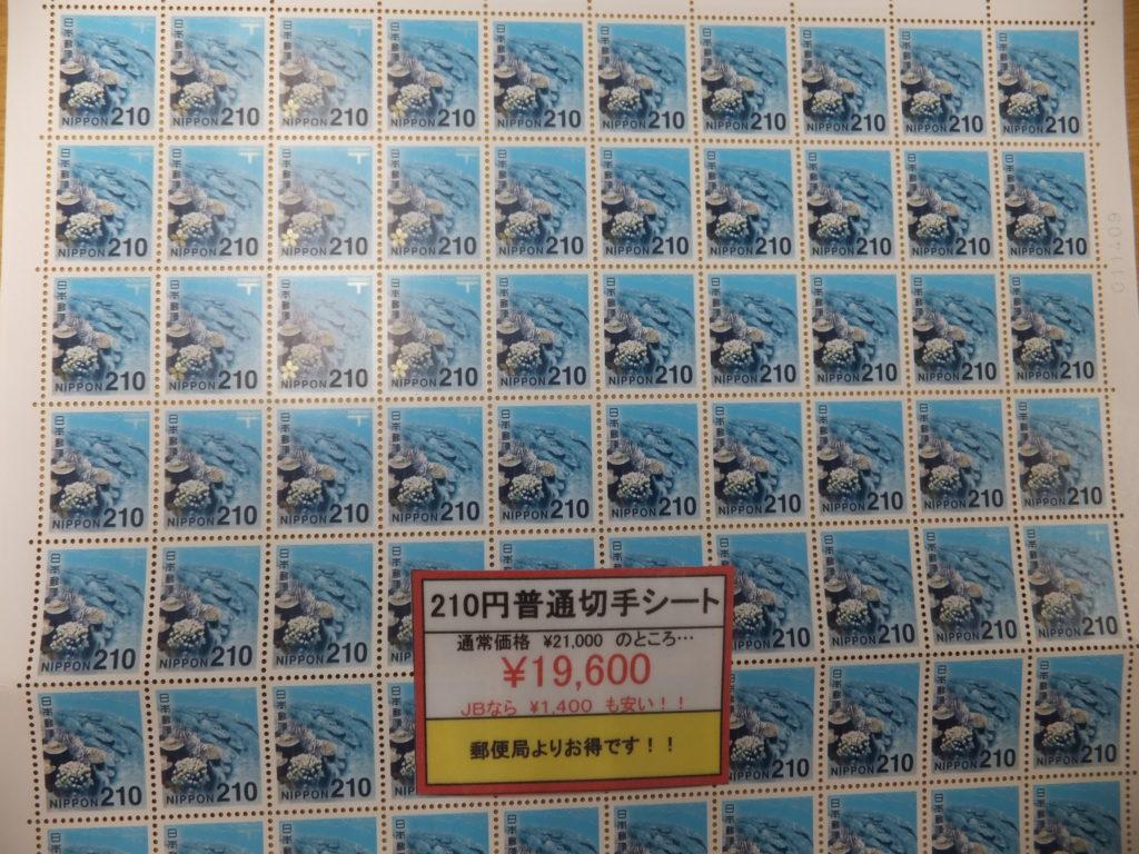 210円普通切手シートを東京都江東区のジュエルブランド店内にて格安販売中