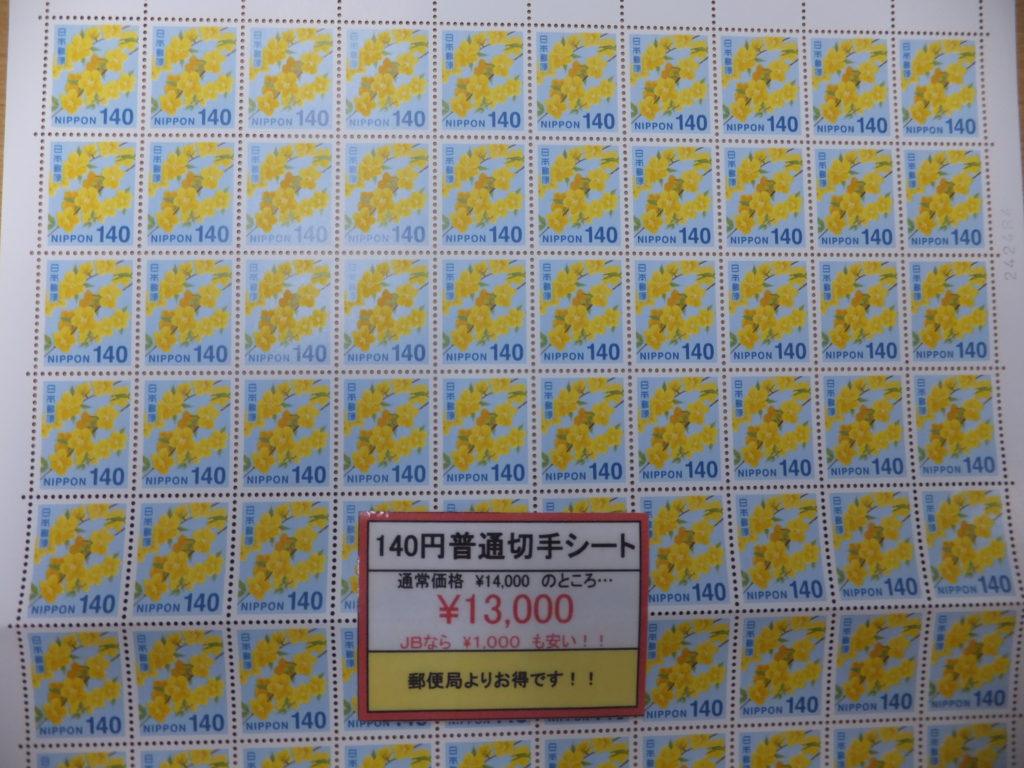 140円普通切手シートを東京都江東区のジュエルブランド店内にて格安販売中