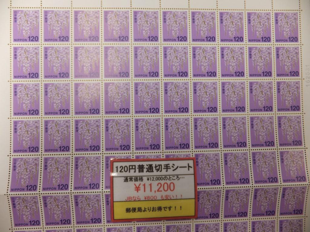 120円普通切手シートを東京都江東区のジュエルブランド店内にて格安販売中