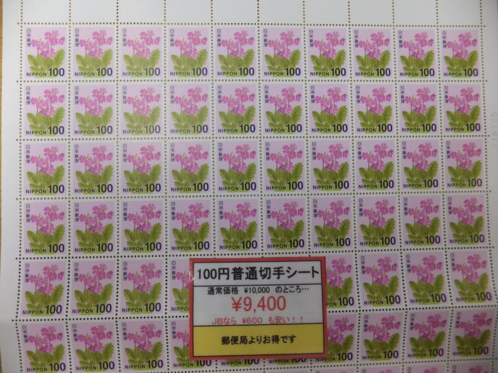 100円普通切手シートを東京都江東区のジュエルブランド店内にて格安販売中