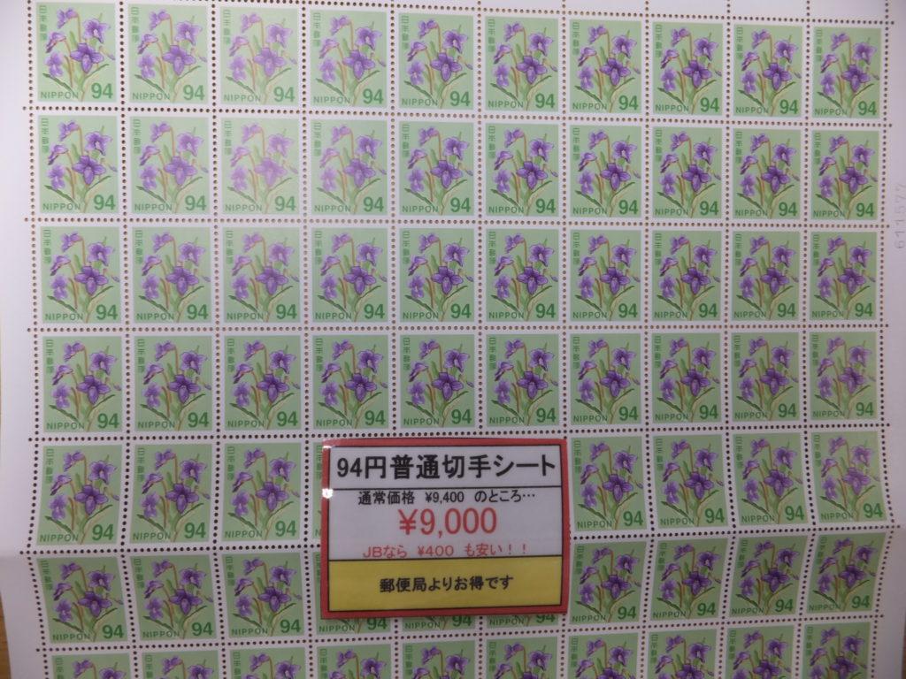94円普通切手シートを東京都江東区のジュエルブランド店内にて格安販売中