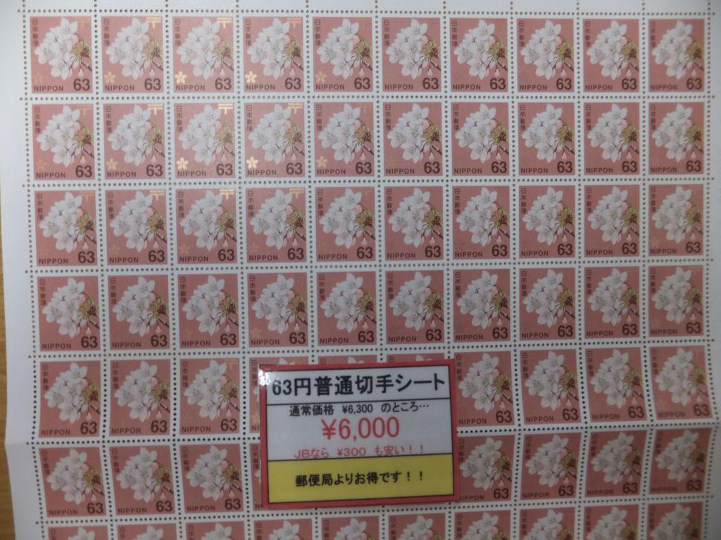 63円普通切手シートを東京都江東区のジュエルブランド店内にて格安販売中